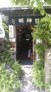 御茶ノ水 天野屋.jpg