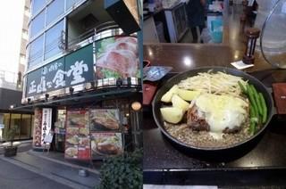 神保町 肉屋の正直な食堂.jpg