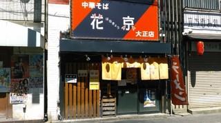 花京2.jpg